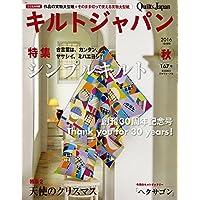 キルトジャパン 2016年秋号 小さい表紙画像