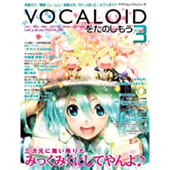 VOCALOIDy Vol.3 DVD-ROMt (}nbNV[Y)