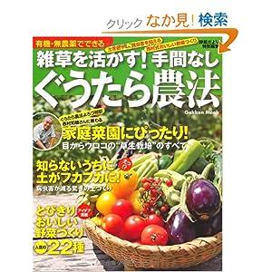 有機・無農薬でできる 雑草を活かす!手間なしぐうたら農法(西村和雄)- 有機無農薬の家庭菜園をやっている人にとって、土づくりと病虫害対策は、もっとも関心あるテーマ。この「ぐうたら農法」なら、やっかいものと見なされている雑草を活かすことによって、手間をかけずに土を肥やし、病虫害を抑え、おいしい野菜がつくれます。