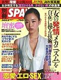 「モテる出会える」人生の技術vol.6 恋愛&SEXで困らない (別冊SPA! )