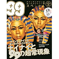 ナインティナインのオールナイトニッ本 スペシャル 金 vol.4G