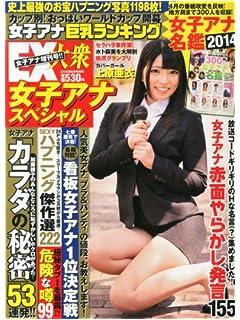 ロリだと思いきや意外な素顔が…テレ朝・弘中綾香アナのスキャンダルを待望!