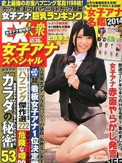 「松澤アナがアニオタ本性を告白!」他、今週の「女子アナ」まとめニュース