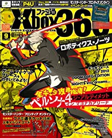 ファミ通Xbox360 2012年 9月号 [雑誌]