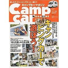 【クリックで詳細表示】キャンプカーマガジン vol.14 car audio magazine (カーオーディオマガジン) 2009年 07月増刊 [雑誌] [雑誌]
