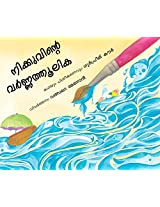 Nikoo's Paintbrush/Nikuvinde Varnathulika