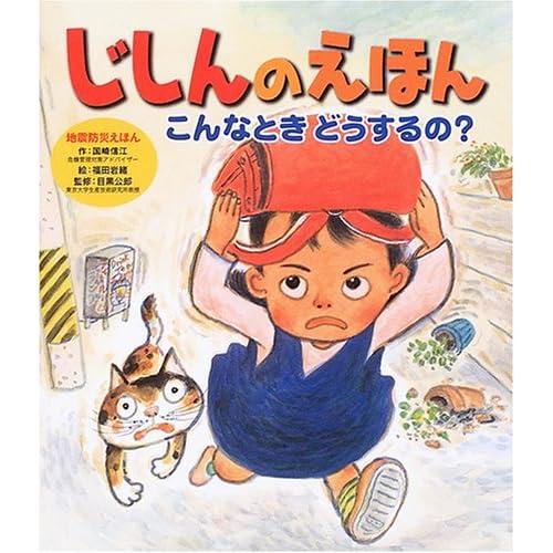 日本的预防地震漫画教育与宣传