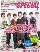 「八犬伝」の男性声優7人が飾るPick-up Voice増刊号の表紙公開