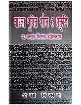 Bangla Puthir Gattan O Prakriti