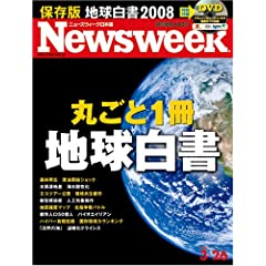 Newsweek (ニューズウィーク日本版) 2008年 3/26号 「地球白書」