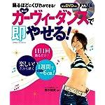 DVD付き 樫木式・カーヴィーダンスで即やせる!