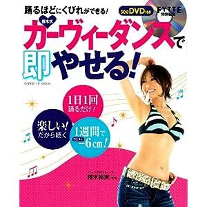 「DVD付き 樫木式・カーヴィーダンスで即やせる!」