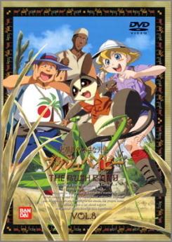 大草原の小さな天使 ブッシュベイビー(8) [DVD]