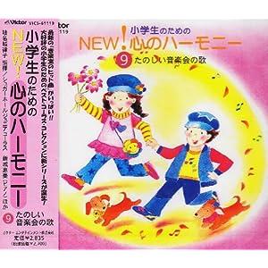 NEW!小学生のための心のハーモニー9   たのしい音楽会の歌