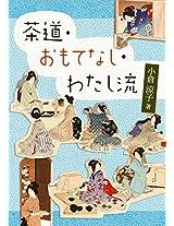SADOU OMOTENASHI WATASHIRYU