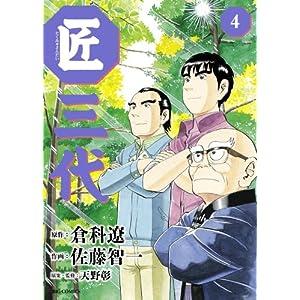 匠三代 4 (ビッグ コミックス)