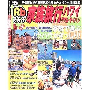 るるぶ家族旅行ハワイ・グアム・サイパン ('03) (るるぶ情報版—海外)