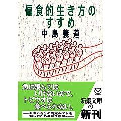 中島義道「偏食的生き方のすすめ」