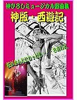HIROSHI JIN MUSICAL JOURNY TO THE WEST (HIROSHI JIN SPIRITUAL MUSICAL)