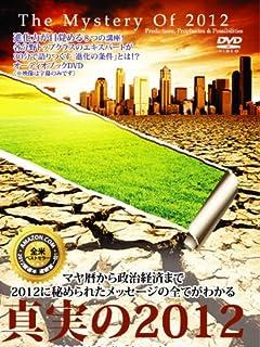 マヤの予言2012年人類滅亡説「12·21名古屋へ逃げろ」は本当か!? vol.2