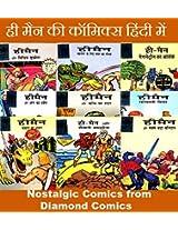 He Man Comics in Hindi(Set of 9 Books)