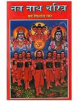 Nav Nath Charitra Evum Siddhant Saar