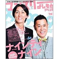 マンスリーよしもとPLUS (プラス) 2012年 10月号