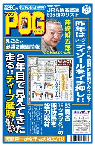 ザッツPOG2011〜2012