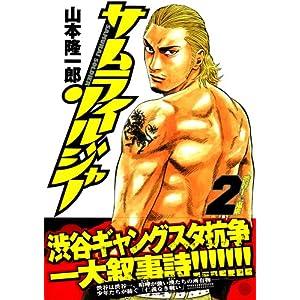 サムライソルジャー 第02巻(続) torrent