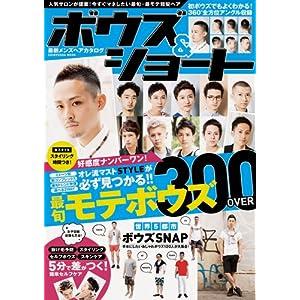 ボウズ&ショート 最新メンズヘアカタログ (晋遊舎ムック)