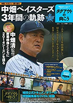 横浜DeNA中畑清監督 オモシロすぎる「絶好調!!」キヨシ語録