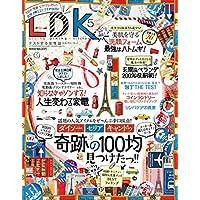 LDK 2017年5月号 小さい表紙画像