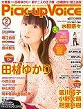 澄まし顔の田村ゆかりが可愛い「Pick-Up Voice」2月号の表紙