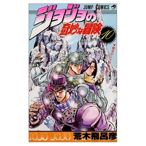 ジョジョの奇妙な冒険 10 (ジャンプ・コミックス)