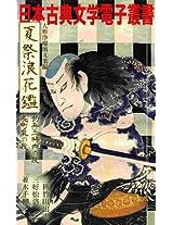 Ningyojoruri Bunrakuhen Natsumatsurinaniwakagami Tsurifunesabuutinodan Nagamachiuranodan (Nihon Koten Bungaku Denshi Sosho)