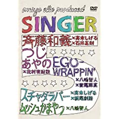 SINGER5 [DVD]