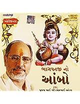Bhagawatji No Ambo