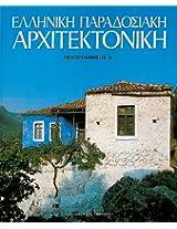 Elliniki Paradosiaki Architektoniki: Peloponnesos a: 4 (Greek Traditional Architecture)