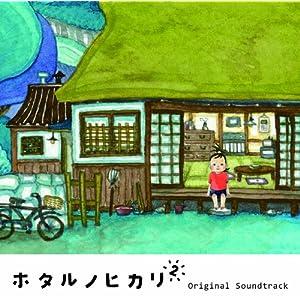 ホタルノヒカリ2 オリジナル・サウンドトラック