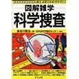 科学捜査 (図解雑学) 長谷川 聖治 日本法科学鑑定センター (2004/9)