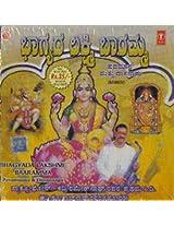 Bhaagyadha Lakshmi Bhaaramma