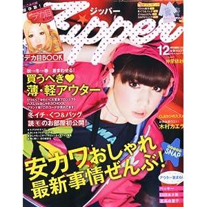 Zipper (ジッパー) 2010年 12月号 [雑誌]