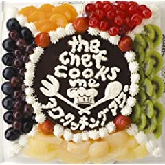 the chef cooks me / アワークッキングアワー