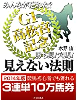minnagawasuretaG1kachiuma anauma vol2