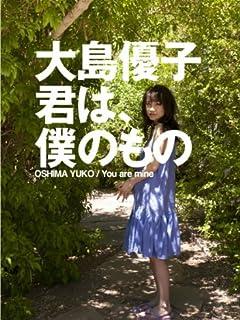 AKB卒業記念 大島優子の変幻自在特出し「おっぱい伝説」