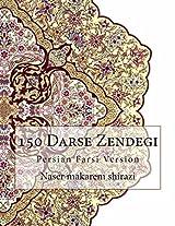 150 Darse Zendegi