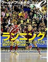 wa-rudo futtosaru magazin purasu boryu-mu 235: futtosaru nihondaihyou no saido deno 1 tai 1 no tore-ningu renzokusyasin fa-suto suteppu de aite wo nukisaru feiku