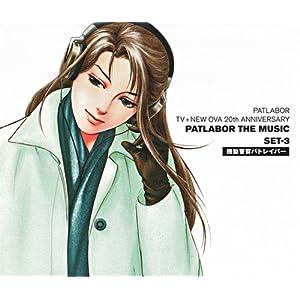 : 機動警察パトレイバー PATLABOR TV+NEW OVA 20th ANNIVERSARY PATLABOR THE MUSIC SET-3
