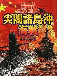 日中台激突!! 漁師たちの「尖閣マグロ戦争」壮絶修羅場 vol.3