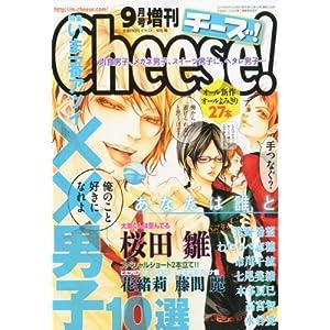 増刊 Cheese ! (チーズ) 2010年 09月号 [雑誌]